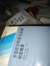 外国政治制度与监察制度概要   林修坡先生签赠本