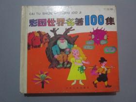 彩图世界名著100集(红星篇)