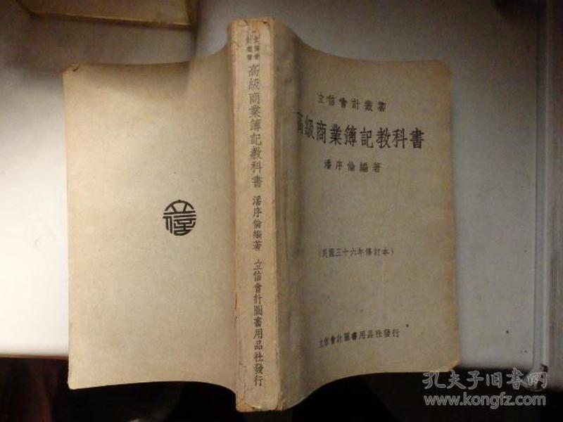 高级商业簿记教科书(民国36年修订本)