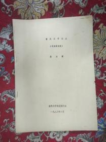 重庆大学校史(征求意见稿)第三章【油印本】
