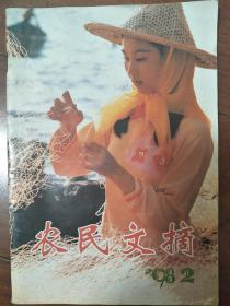 农民文摘(1998年第2期)