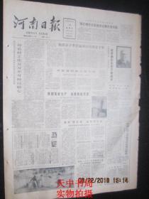 【报纸】河南日报 1985年6月14日【黎明关于河南省高级人民法院工作报告(摘要)】【赵文隆关于河南省人民检察院工作报告(摘要)】【华罗庚在京不幸逝世 】