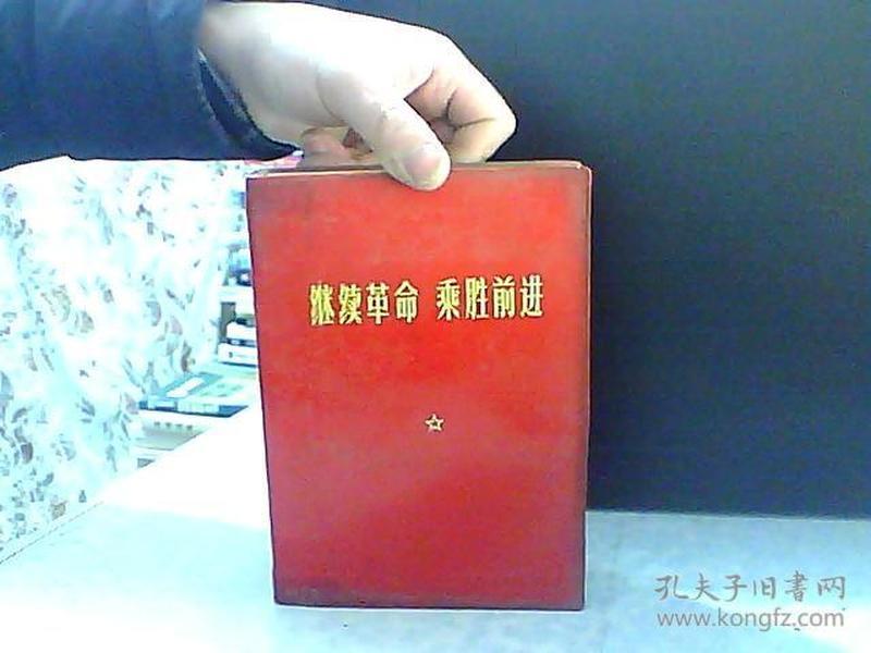 继续革命 乘胜前进 1970 北京