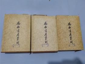 励耘书屋丛刻(精装上中下全三册,1982年第一版第一次印刷,八成新)