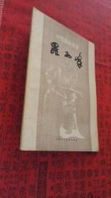 中国画家丛书:罗两峰