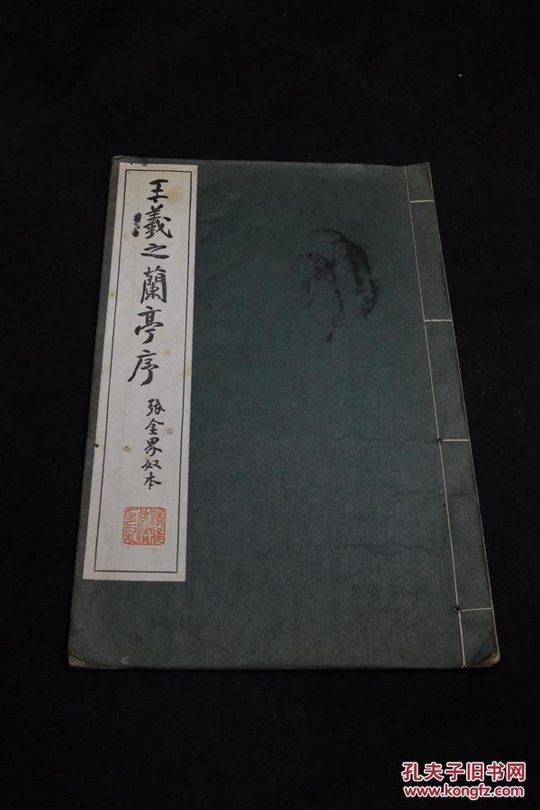 227 《王羲之兰亭序》 张金界奴本 1968年日本清雅堂珂罗版印本 皮纸大开好品一册全