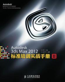 Autodesk授权培训中心(ATC)推荐教材:Autodesk 3ds Max 2012标准培训实战手册2