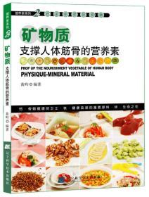 9787538153378矿物质支撑人体筋骨的营养素
