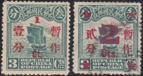 【民国邮票普9 北京一版帆船加盖暂作改值邮票新旧合套】
