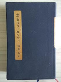 日文原版  京セラフィロソフィ   稲盛和夫