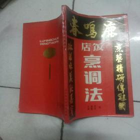 鹿鸣春饭店烹调法【1986年一版二印】