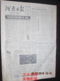 【报纸】河南日报 1985年6月13日【中央军委发布命令 嘉奖老山防御战全体指战员】【常保琦关于我省1984年财政决算和1985年财政预算的报告(摘要)】