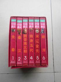 绘画本中国通史(全6卷)有函套