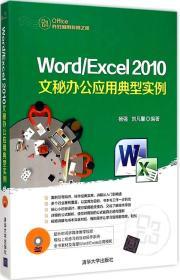 Word/Excel 2010文秘办公应用典型实例