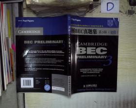 剑桥BEC真题集(第3辑)(初级) 。、