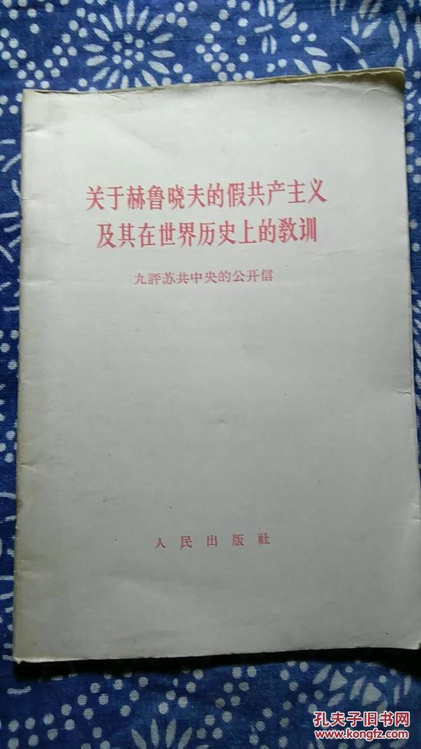 关于赫鲁晓夫的假共产主义及其在世界历史上的教训