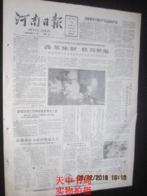 【报纸】河南日报 1985年6月12日【钟力生关于我省1984年国民经济与社会发展计划执行情况和1985年计划的报告(摘要) 】