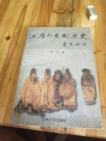 汉唐外交制度史