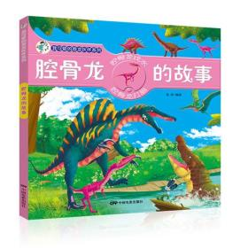 我可爱的恐龙伙伴系列-腔骨龙的故事