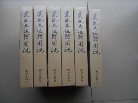 京杭大运河图说(大16开精装本)原塑封未拆开.发货照片其中一本