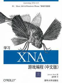 OReilly:Learning XNA4.0 PC、Xbox 360&Windows Phone 7游戏开发教程:学习XNA游戏编程(中文版)