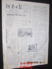 【报纸】河南日报 1985年6月11日【首届全国技术成果交易会在京闭幕】