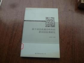 基于动态流通语料库的新词语监测研究   馆藏9品未阅书   包正版  2011年一版一印