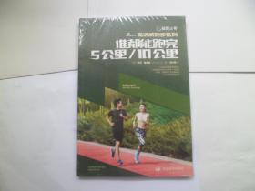 谁都能跑完5公里/10公里【未开封】