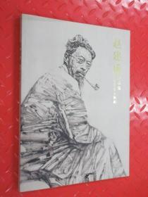 趙建成作品集水墨寫實人物畫