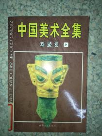 正版图书中国美术全集.雕塑卷(上) 9787225022857