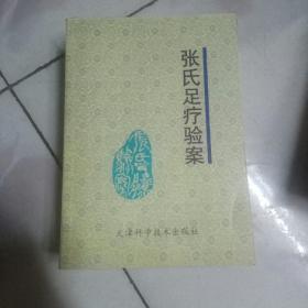 张氏足疗验案【1997一版一印】