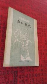 中国画家丛书:弘仁  髠残