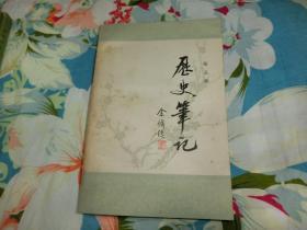 历史笔记 签名本 荣孟源 B7