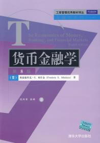 货币金融学(第8版)(工商管理教材译丛金融学系列)