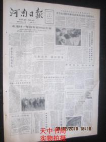 【报纸】河南日报 1985年6月10日【河南省人大常委会工作报告】【汪见虹获世界业余围棋冠军 】