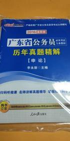 中公教育·2016最新版广东省公务员录用考试专业教材:历年真题精解·申论