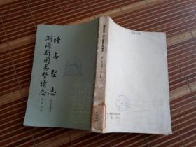 续夷坚志 湖海新闻夷坚续志 (古小说丛刊)