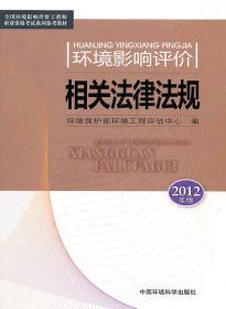 环境影响评价相关法律法规(2012版)