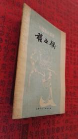 中国画家丛书:程正揆
