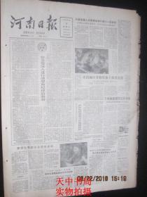 【报纸】河南日报 1985年6月9日【六届全国人大常委会举行第十一次会议 】