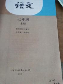义务教育教科书:语文 七年级上册【实物拍图 少量划线笔迹 扉页有签字】