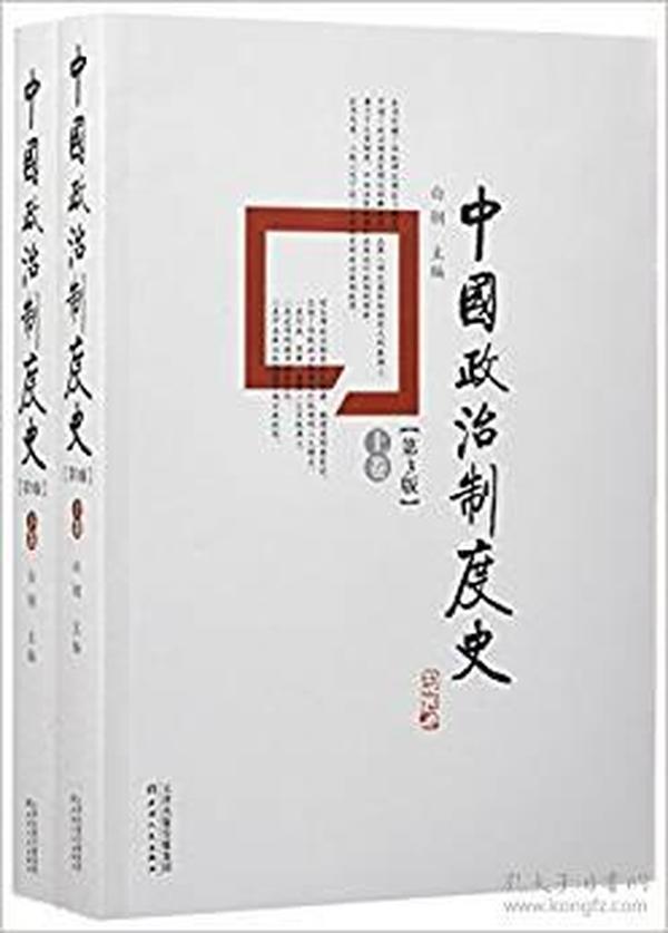 中国政治制度史(套装共2册)