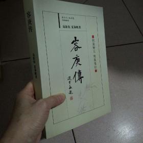 容庚传(签赠本)