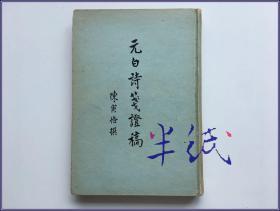 元白诗笺证稿 1958年中华书局初版精装仅印2100册