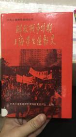 解放战争时期上海学生运动史