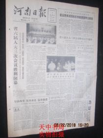 【报纸】河南日报 1985年6月7日【省六届人大三次会议胜利闭幕 】