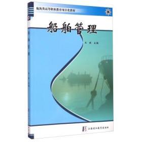 船舶管理/航海类高等职业教育项目化教材