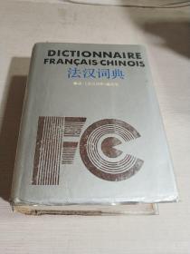 法汉词典(一版三印)