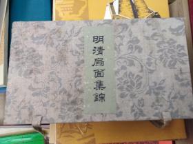 【 明清扇面集锦 】  60年代锦盒装 ·一百张全,包快递