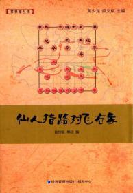 象棋谱丛书:仙人指路对飞右象